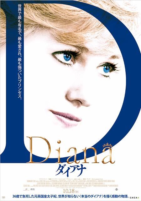 Diana_9